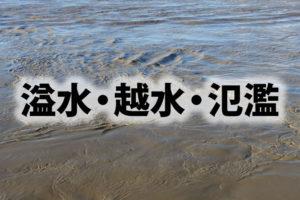 「溢水」「越水」「氾濫」の意味と違い