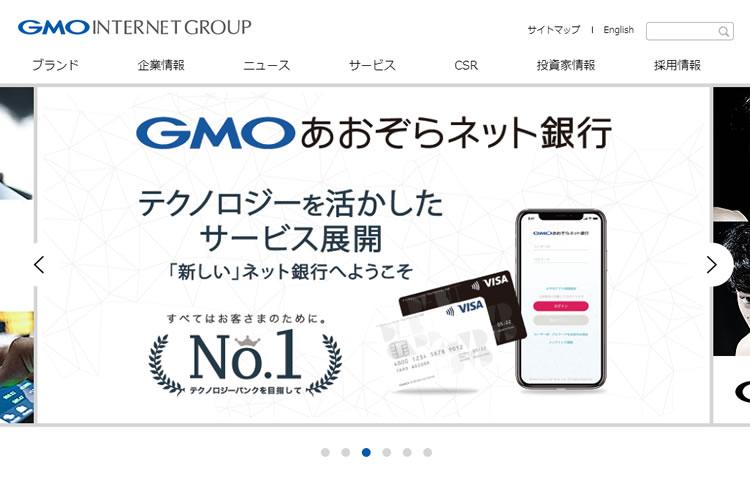 GMOインターネット株式会社