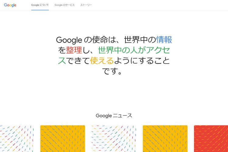 Google合同会社
