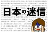 昔から言い伝えられている日本の迷信100選