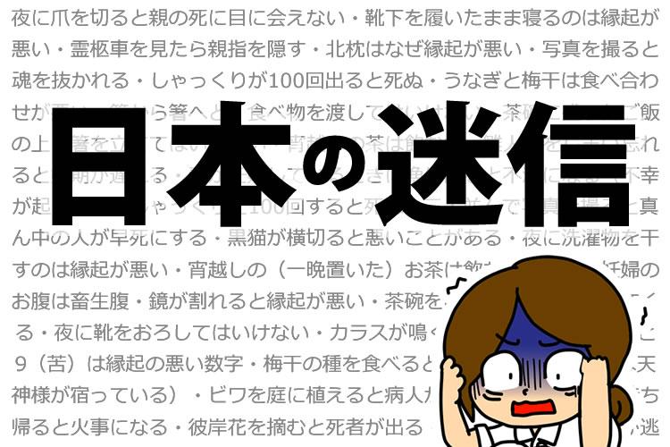 昔から言い伝えられている日本の迷信