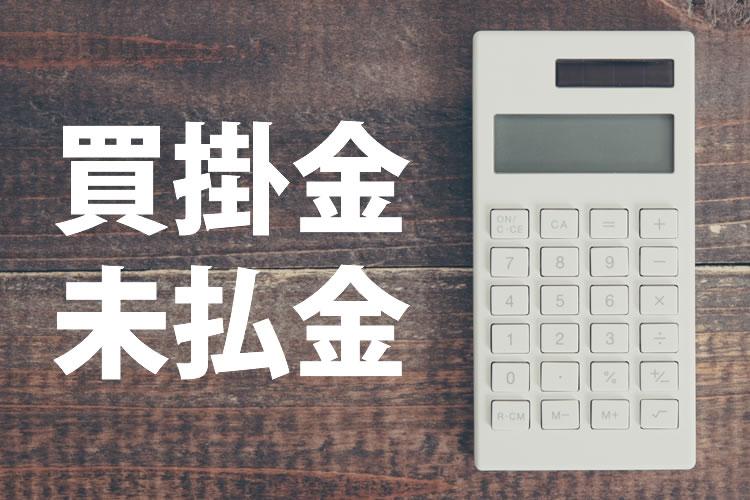 「買掛金」と「未払金」の意味と違い
