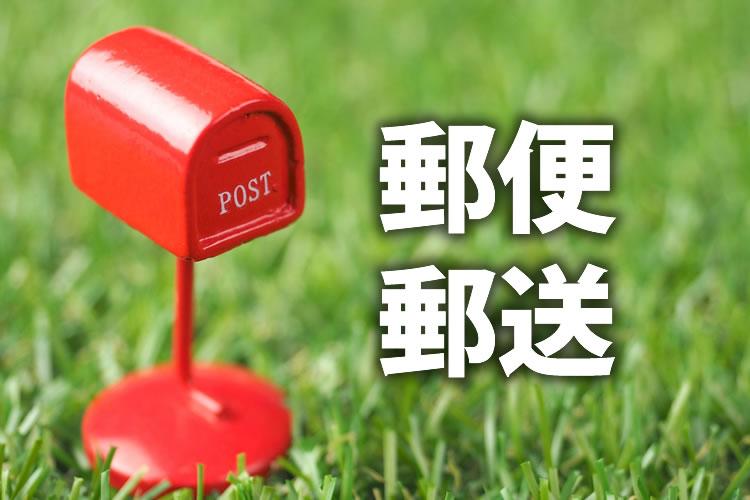 「郵便」と「郵送」の意味と違い