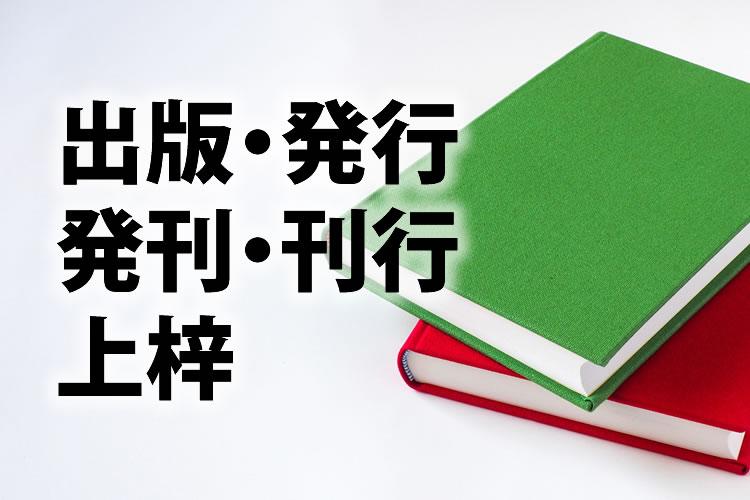 「出版」「発行」「発刊」「刊行」「上梓」の意味と違い