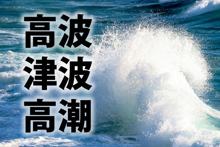 「高波」「津波」「高潮」の意味と違い