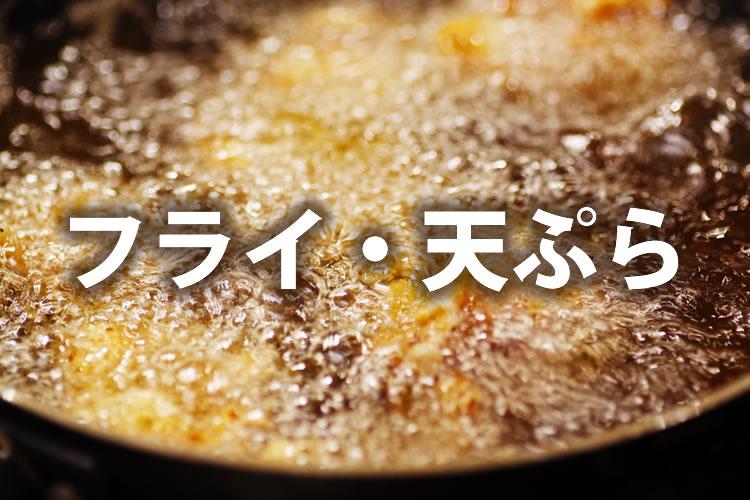 「フライ」と「天ぷら」の意味と違い