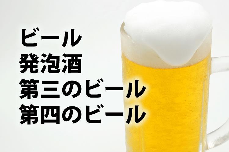 「ビール」「発泡酒」「第三のビール」「第四のビール」の意味と違い