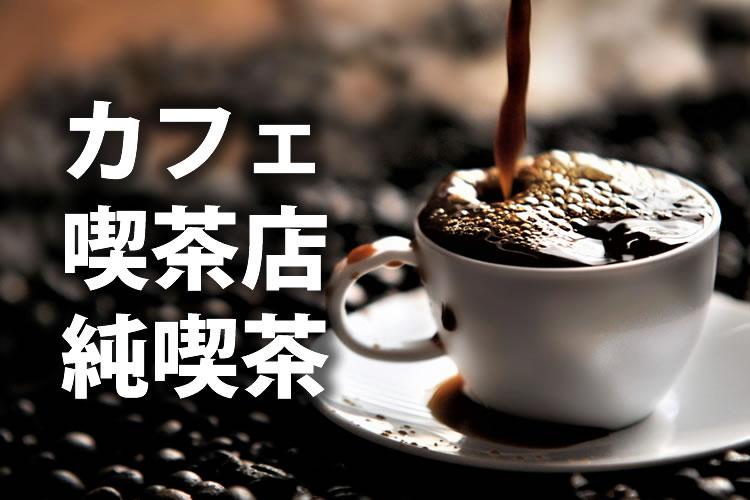 「カフェ」「喫茶店」「純喫茶」の意味と違い
