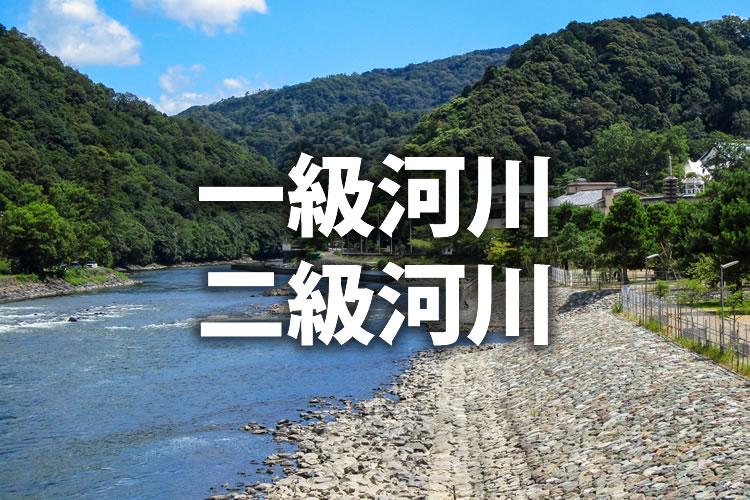 「一級河川」と「二級河川」の意味と違い