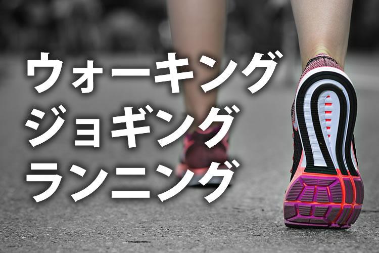 「ウォーキング」「ジョギング」「ランニング」の意味と違い