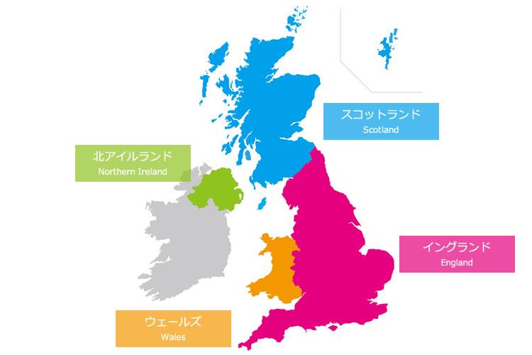 イギリス」「ユナイテッドキングダム」「イングランド」の意味と違い ...