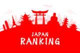 世界で日本は第何位!?日本のランキング115選