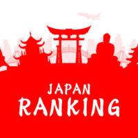 世界で日本は第何位!?日本のランキング