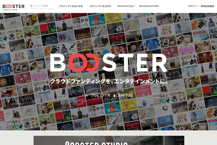 BOOSTER(ブースター)