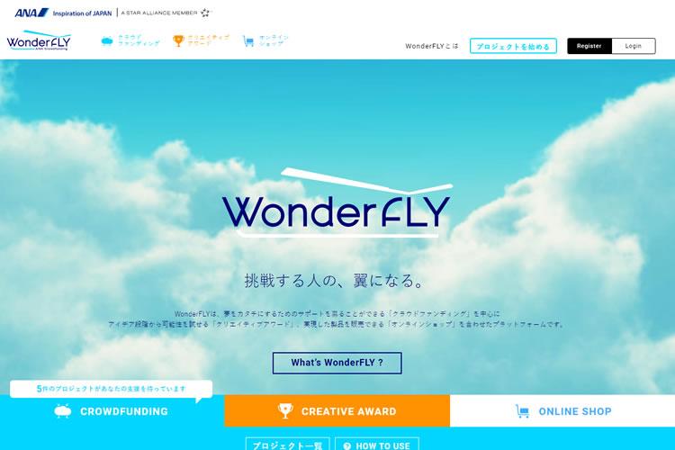 WonderFLY(ワンダーフライ)