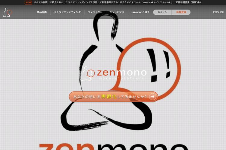 zenmono(ゼンモノ)