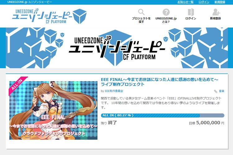 UNEEDZONE.jp(ユニゾンジェーピー)