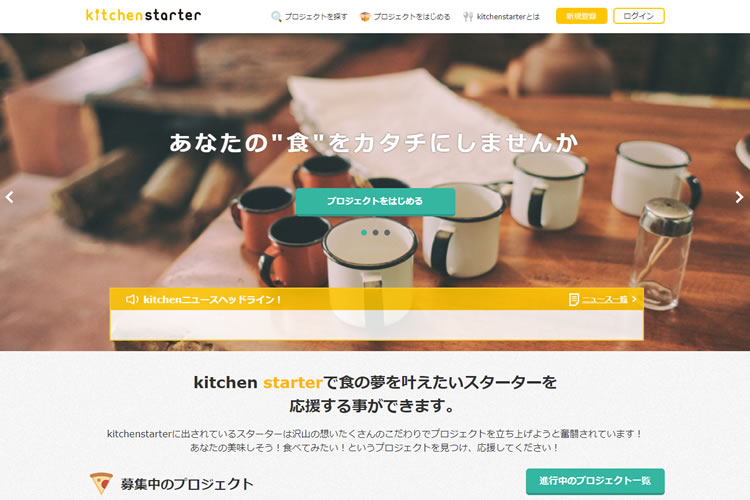 KitchenStarter(キッチンスターター)