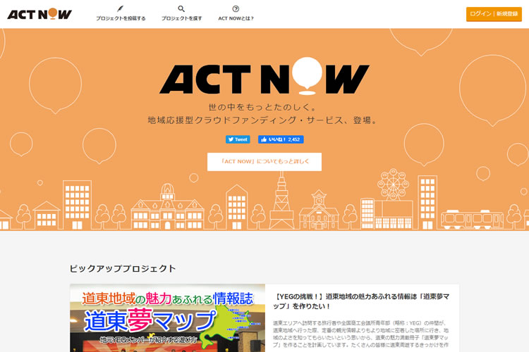ACT NOW(アクトナウ)