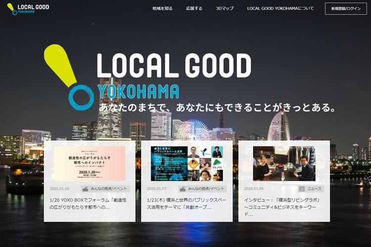LOCAL GOOD YOKOHAMA(ローカルグッドヨコハマ)
