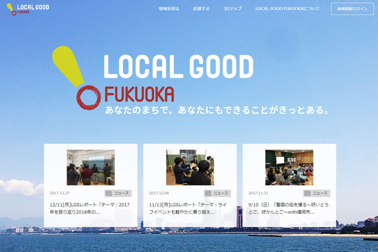 LOCAL GOOD FUKUOKA(ローカルグッドフクオカ)
