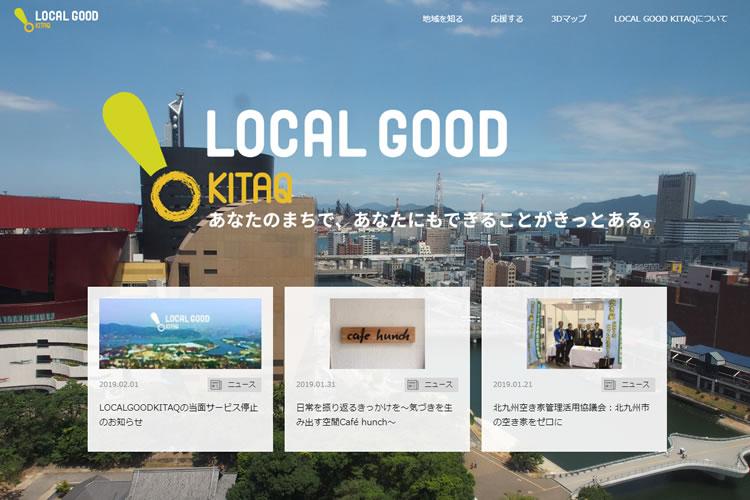 LOCAL GOOD KITAQ(ローカルグッドキタキュウ)