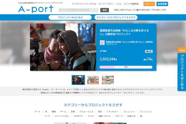 A-port(エーポート)
