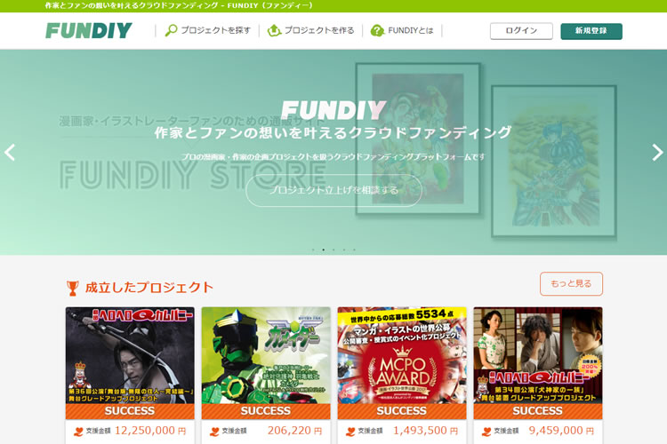 FUNDIY(ファンディー)