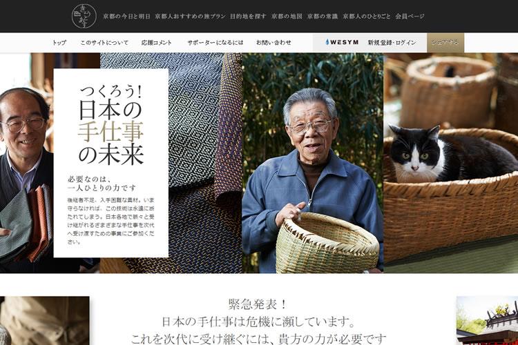 つくろう!日本の手仕事の未来