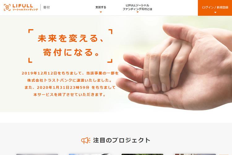 JAPAN GIVING(ジャパンギビング)