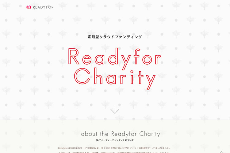 Readyfor Charity(レディーフォーチャリティー)