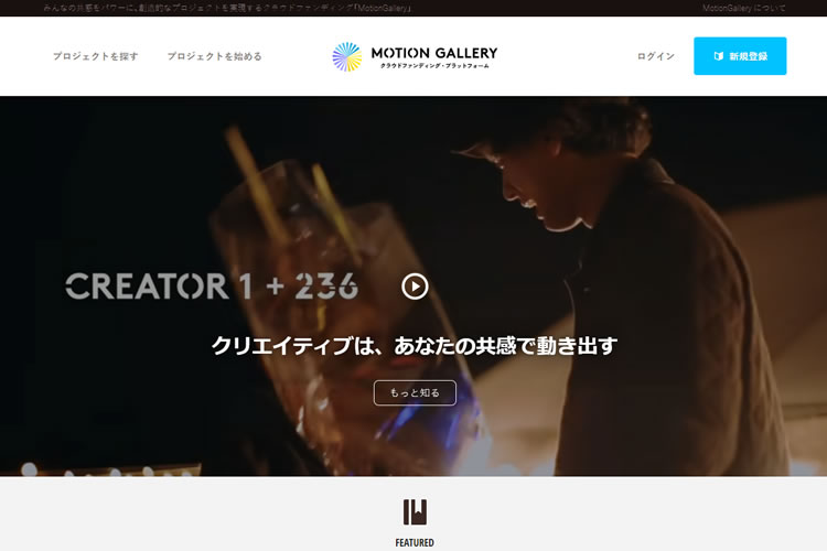 MotionGallery(モーションギャラリー)
