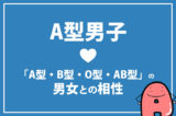 A型男子と「A型・B型・O型・AB型」の男女との相性