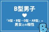 B型男子と「A型・B型・O型・AB型」の男女との相性