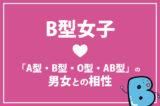 B型女子と「A型・B型・O型・AB型」の男女との相性