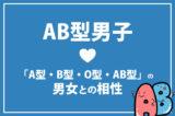 AB型男子と「A型・B型・O型・AB型」の男女との相性