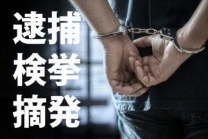 「逮捕」「検挙」「摘発」の意味と違い