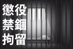 「懲役」「禁錮」「拘留」の意味と違い
