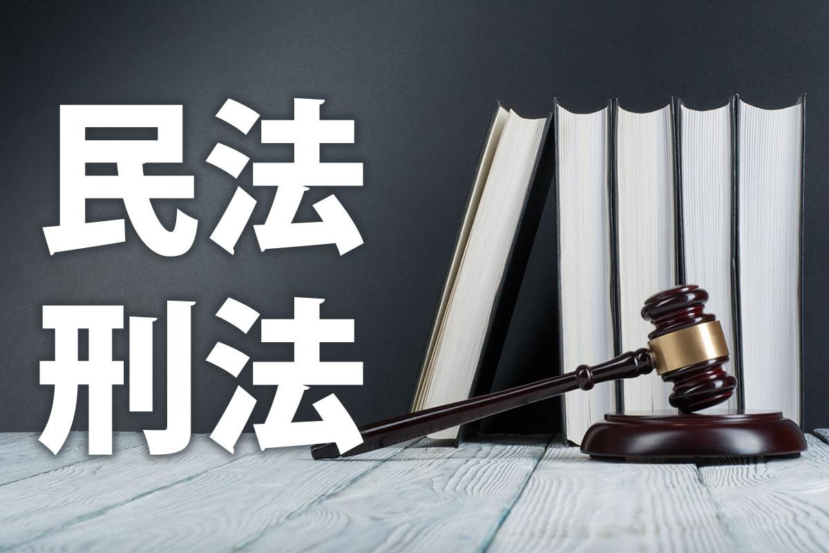 「民法」「刑法」の意味と違い