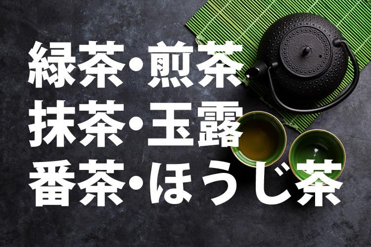 「緑茶」「煎茶」「抹茶」「玉露」「番茶」「ほうじ茶」の意味と違い