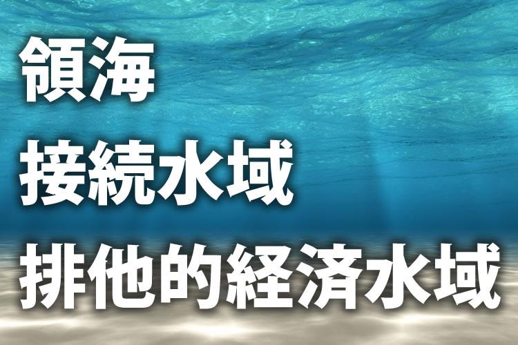 「領海」「接続水域」「排他的経済水域」の意味と違い