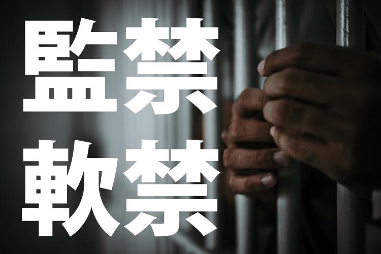 「監禁」「軟禁」の意味と違い