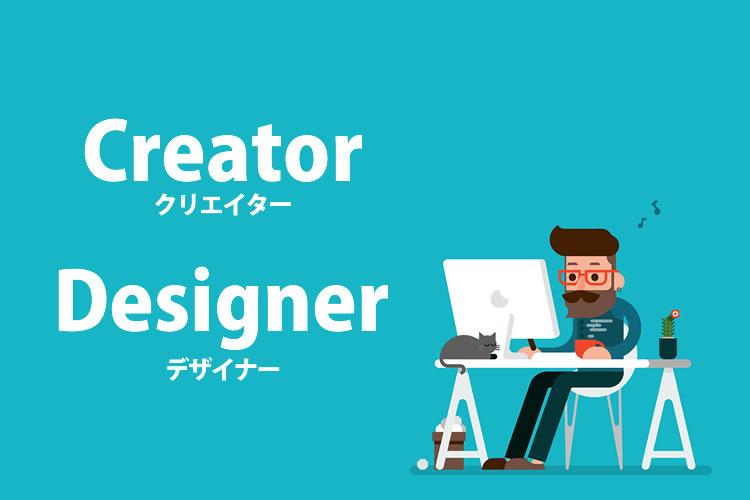 「クリエイター」「デザイナー」の意味と違い