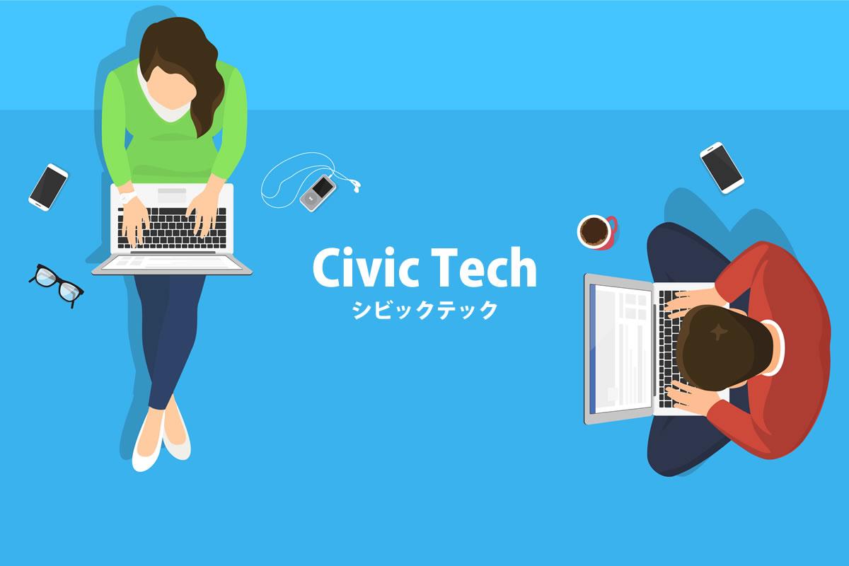 「シビックテック(Civic Tech)」の意味とは?使い方や例文