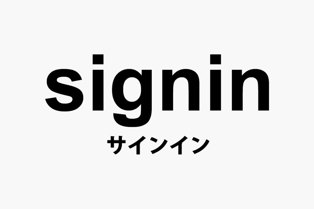 サインイン