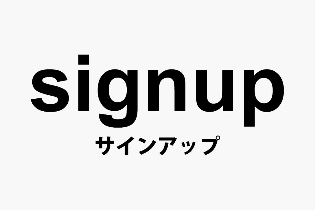 サインアップ