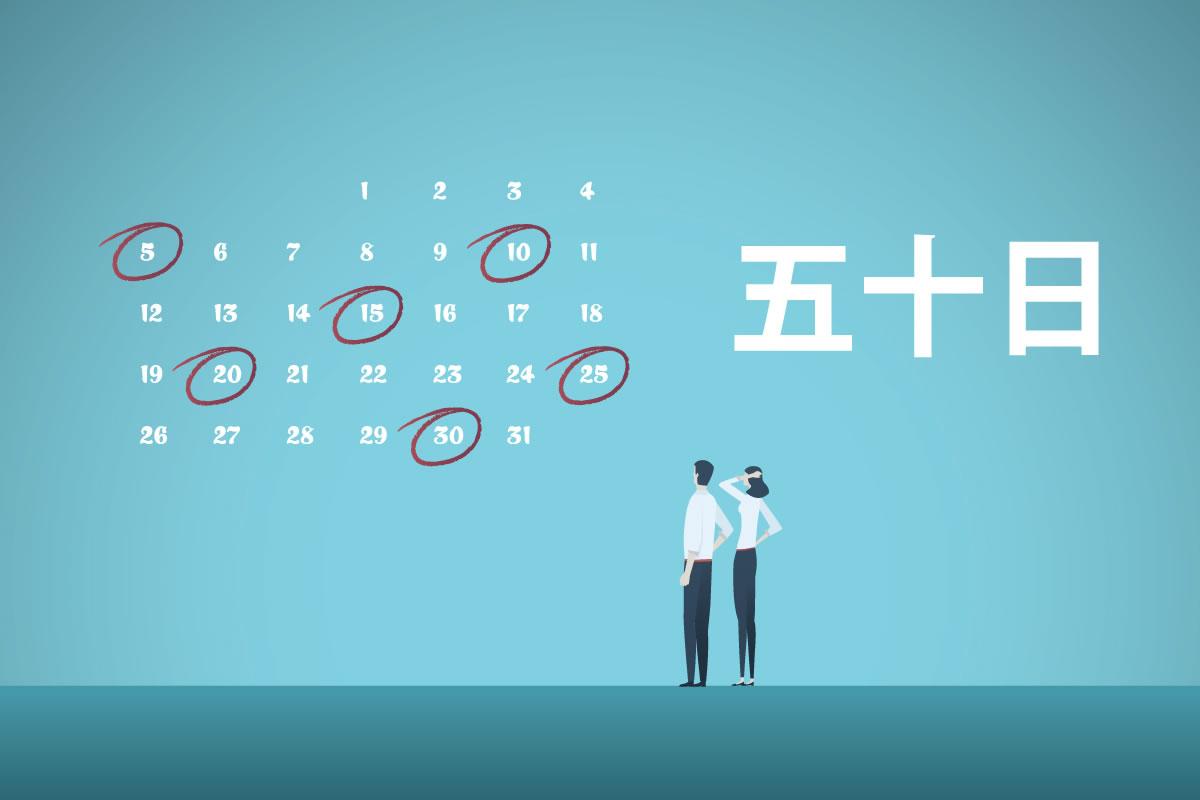 「五十日(ごとおび)」の意味とは?使い方や例文