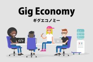 「ギグエコノミー(Gig Economy)」の意味とは?使い方や例文