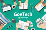「ガブテック(GovTech)」の意味とは?日本国内の事例8選