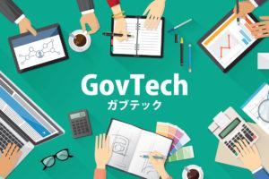「ガブテック(GovTech)」の意味とは?使い方や例文、シビックテック」との違い